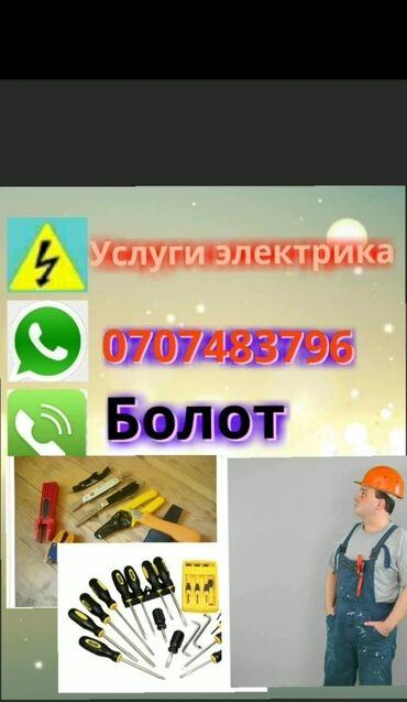 сумка 2 в 1 в Кыргызстан: Электро монтаж.электрические мелочи.электричествага тиешелуу иштерди ж