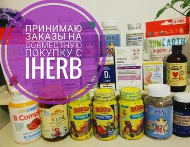Витамины,спортипит , косметика  на заказ! в Бишкек