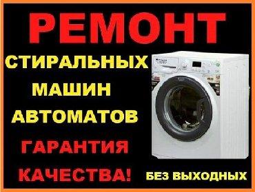 у вас дома в Кыргызстан: Ремонт стиральных машин.  Ремонт и обслуживание стиральных машин автом