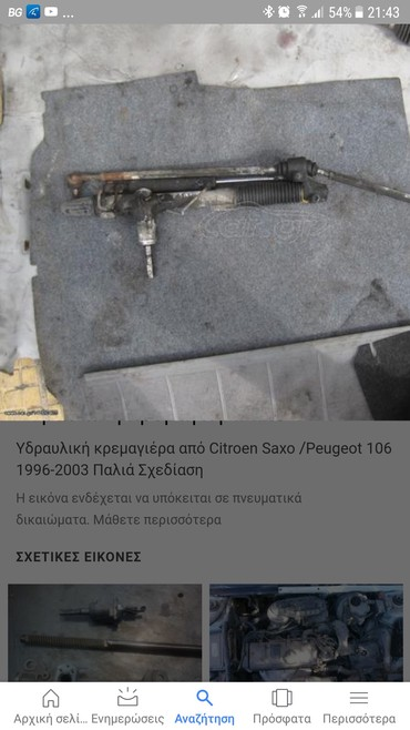 Citroen, peogeot 106 κρεμαριερα πωλείται πλήρες λειτουργική