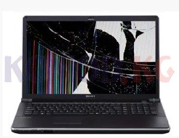 виниловые-наклейки-для-ноутбука в Кыргызстан: Сломался экран ноутбука, разбили монитор ноутбука, треснул экран на