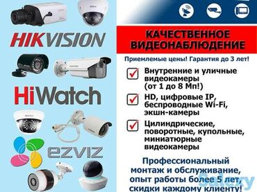 Установка видеонаблюдения и продажа!гарантия на монтаж 1год гарантия