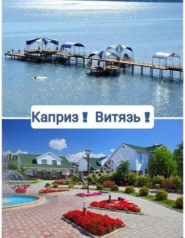 туры в дубай из бишкека 2020 цены в Кыргызстан: Номер, Каприз . ЦО Каприз, Детская площадка, Парковка, стоянка, Охраняемая территория