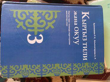 Продаём книгу по кыргызскому языку за 3 класс, 350сом книга в хорошем