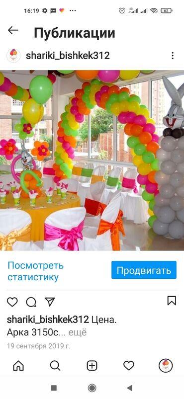 Организация мероприятий | Гелевые шары
