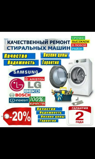 срочный ремонт стиральных машин в душанбе. быстро качественно и с гара в Душанбе