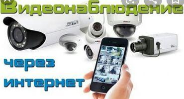 Системы видеонаблюдения   Офисы, Квартиры, Дома   Установка, Демонтаж, Настройка