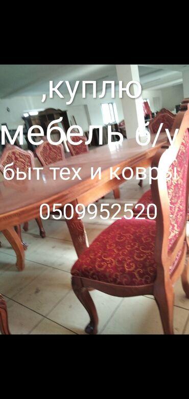 1141 объявлений: Другая мебель