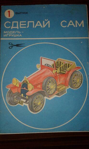 Avtomobil modelləri Azərbaycanda: Sovet istehsalı olan avtomobil modelin kartondan və kağızdan yapışdırı