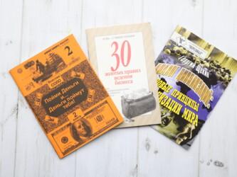 Набор из 3 книг: Всеслава Соло Пойми деньги и. деньги поймут тебя