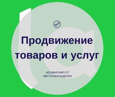 Продвинем ваш бизнес в Бишкек