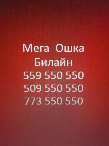 карты-памяти-advance-для-gopro в Кыргызстан: Сим карты, золото, комплект золотых номеров для бизнеса, красивые