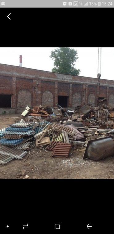 Куплю черный металл вывоз в Бишкек