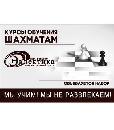 Для #ВЗРОСЛЫХ курсы #ШАХМАТ! в Бишкек