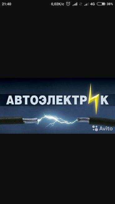ищу работу автоэлектрика ученика.   в Бишкек