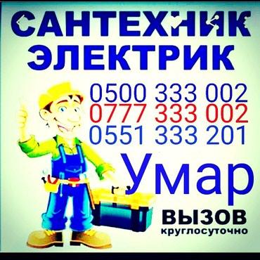 Сантехник +Электрик , сделаем дёшево и в Бишкек