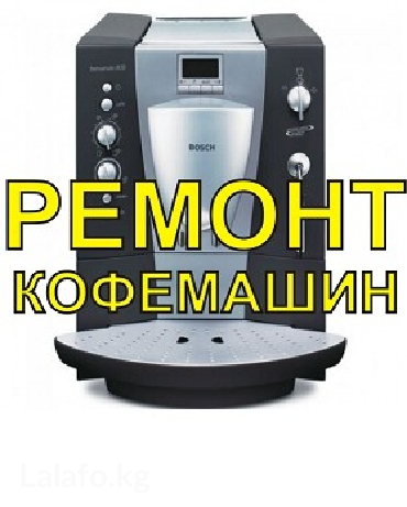 профессиональная кофемашина для кофейни в Кыргызстан: Ремонт и профилактика, чистка кофемашин. Диагностика бесплатно!