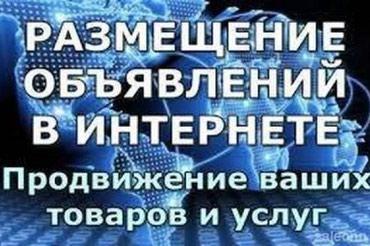 Реклама в Интернете в Бишкек