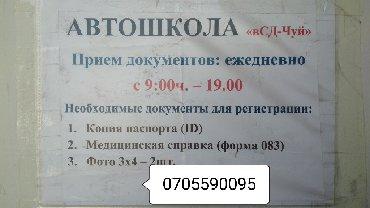 Автошкола крсу - Кыргызстан: Курсы вождения | (D), (T) | Автошкола