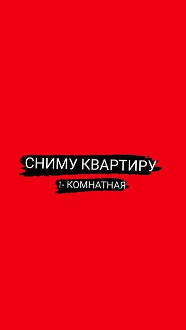 жер уйдон квартира берилет ош in Кыргызстан | ҮЙЛӨРДҮ УЗАК МӨӨНӨТКӨ ИЖАРАГА БЕРҮҮ: 1 бөлмө, 32 кв. м, Эмереги менен