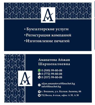 работа в бишкеке для подростков 15 лет в Кыргызстан: Бухгалтерские услуги | Консультация, Регистрация юридических лиц, Перерегистрация юридических лиц