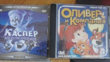 Лицензионные диски с мультиками в Бишкек