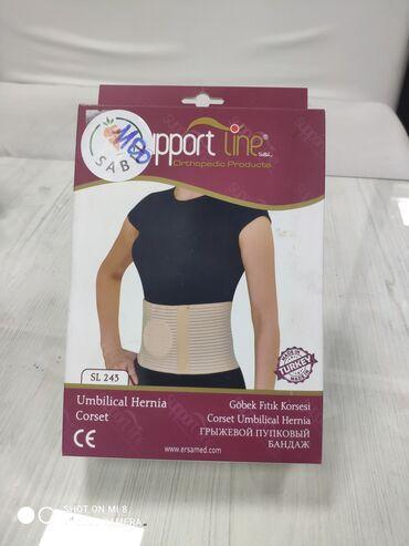 Бандаж разработан для корректировки гемиальной ткани. Съёмные пластико