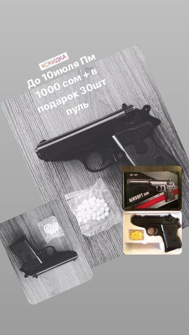 Спринговый страйкбольный Пистолет Макарова до 10 июля + в подарок 30