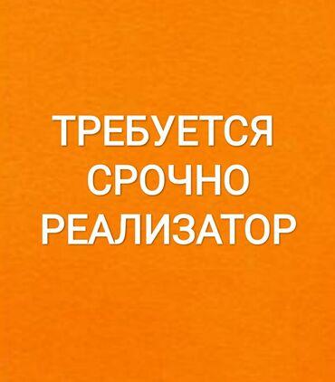 Запчасти камри 30 - Кыргызстан: Продавец-консультант. Без опыта. 6/1