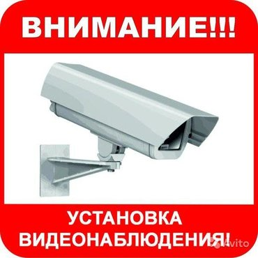 Bakı şəhərində Установка