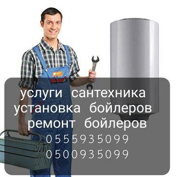 услуги телемастера в Кыргызстан: Установка чистка ремонт водонагревателей всех марок в Бишкеке Полный