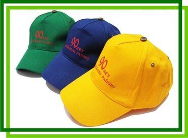 Кепки с логоздравствуйте, принимаем заказы на кепки с логотипом и
