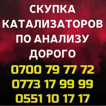 купить скутер б у в бишкеке в Кыргызстан: Катализатор. Автомобильные Катализаторы. Продать катализатор. Скупка б