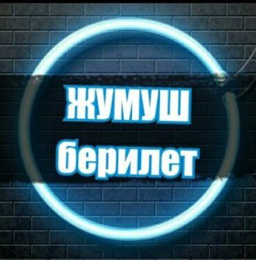 шоп тур в ташкент из бишкека в Кыргызстан: Туруктуу так иштейтурган 20 жаштан жогору соодага жардамчы керек