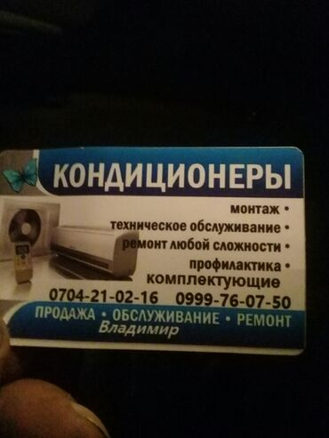 Другая бытовая техника в Сокулук: Продажа, установка,профилактика кондиционеров