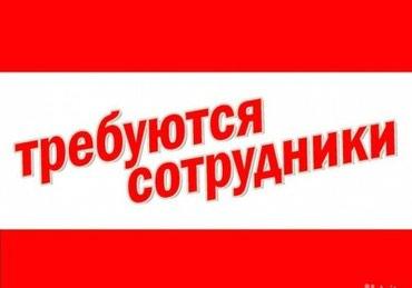 Набор сотрудников в новый филиал в в Бишкек