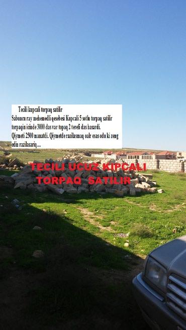 Bakı şəhərində Tecili kupcali 5 torpaq satilir