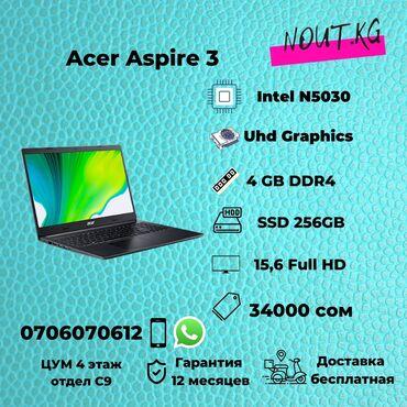 вакансия смм бишкек in Кыргызстан   SMM-СПЕЦИАЛИСТЫ: Ноутбук для офисного и домашнего пользования! Хорошо подойдёт для