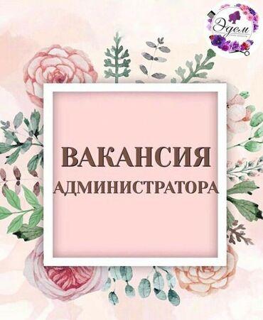 баня с бассейном бишкек в Кыргызстан: Срочно требуется администратор с опытом работы. Банкетный зал