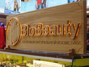 Эко-Вывеска из дерева с подсветкой!!! в Бишкек
