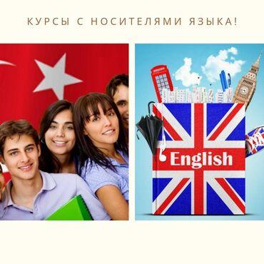Языковые курсы | Английский | Для взрослых, Для детей