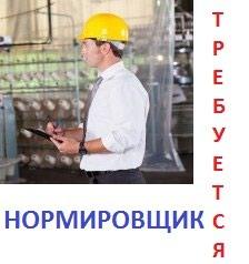 Нормировщик в Бишкек