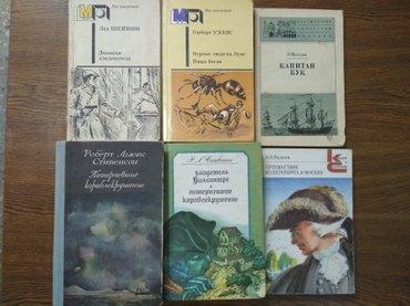 художественные книги в Кыргызстан: ХУДОЖЕСТВЕННАЯ ЛИТЕРАТУРА!Продаю книги про путешествия, приключения