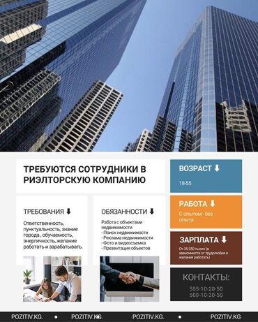 mashina kg грузовые в Кыргызстан: Требуются сотрудник риелторскую компанию «Позитив Kg» .   Обязанности