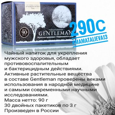 чаи Алтайские травы  Гарантия 100 % Хватает на 1 месяц, 290с в Бишкек