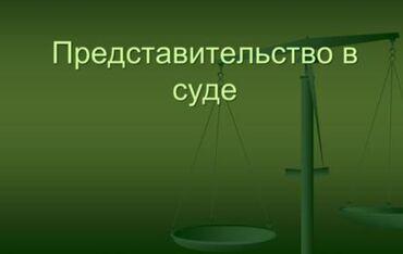 электроэпиляция бишкек in Кыргызстан   ДРУГОЙ ДОМАШНИЙ ДЕКОР: Юридические услуги   Административное право, Гражданское право, Земельное право
