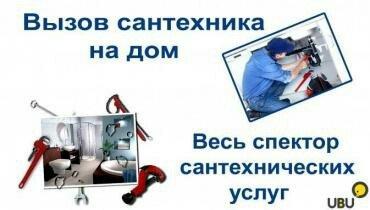 Установка и ремонт сантехники.Работаем без выходных. в Бишкек