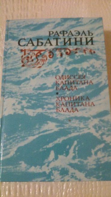 """телефоны флай 4 джи в Азербайджан: Рафаэль Сабатини """"Одиссея капитана Блада"""", """"Хроника капитана Блада"""""""