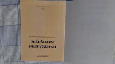 - Petrovac na Mlavi - slika 4