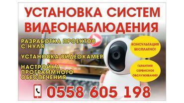 работа в бишкеке кассир в супермаркете в Кыргызстан: Установка систем видеонаблюдения; Персональный подход к каждому заказч